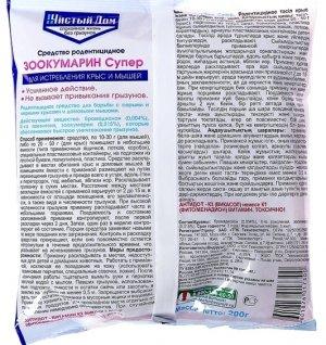ЗООКУМАРИН СУПЕР гранулы (зоокумарин 0,015%, бромадиолон  0,005%)