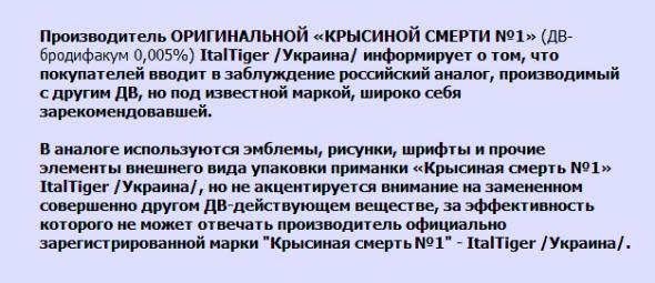 Крысиная смерть №1 оригинальная