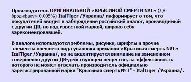 Крысиная смерть №1 ItalTiger