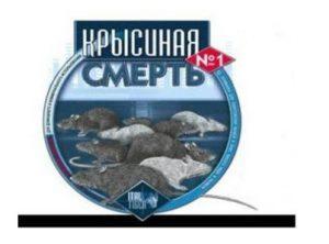 Крысиная смерть №1 оригинальная ItalTiger /Украина/